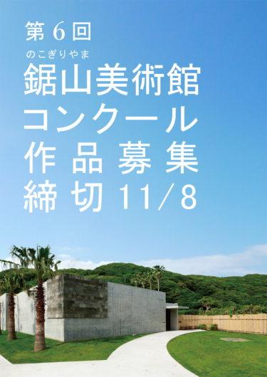 【重要】「第6回鋸山美術館コンクール」申込み締切延長のお知らせ。