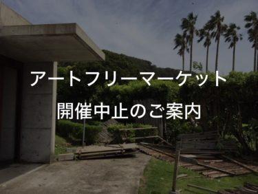 9/15(日)アートフリーマーケット開催中止のお知らせ
