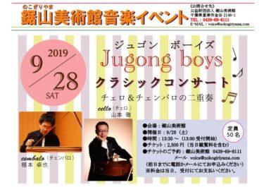 開催決定!9月28日(土)「ジュゴンボーイズクラシックコンサート」